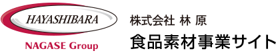 株式会社 林原 食品素材事業サイト