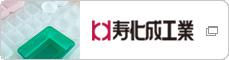 寿化成工業株式会社