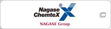 ナガセケムテックス株式会社