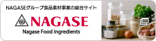 長瀬産業 Nagase Food Ingredients Japan