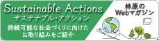 Sustainable Actions(サステナブル・アクション) 持続可能な社会づくりに向けたお取り組みをご紹介 林原のWebマガジン