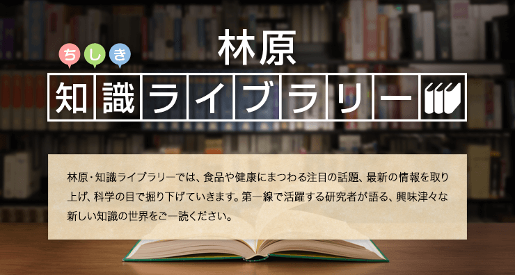 林原 知識ライブラリー