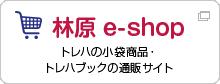 林原 e-shop トレハの小袋商品・トレハブックの通販サイト