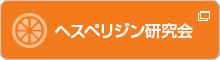 糖転移ヘスペリジン・ビタミンP研究会
