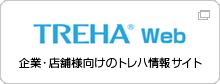 TREHA® Web 企業・店舗様向けのトレハ情報サイト