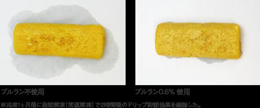 プルラン_特性_厚焼き卵冷凍解凍時のドリップ比較