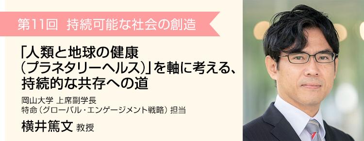 第11回 持続可能な社会の創造 岡山大学 上席副学長(特命(グローバル・エンゲージメント戦略)担当 横井篤文 先生